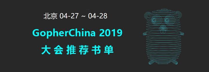 GopherChina 2019大会推荐书单来啦!