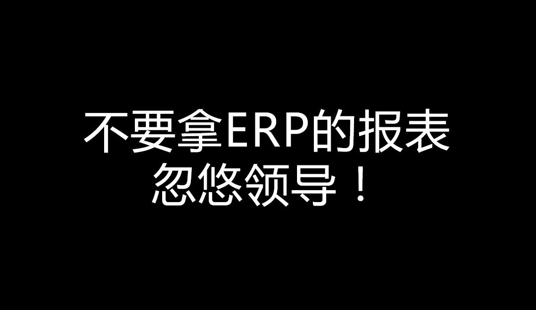 不要拿ERP的报表忽悠领导!——一个报表引发的企业经营反思