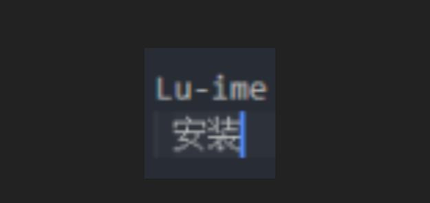 Lu鹭输入法-基于小鹤双拼(形)的词组全码输入法