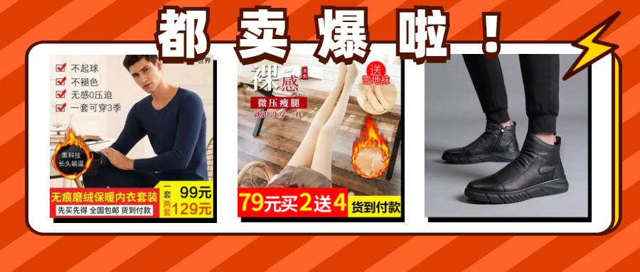 11月份服饰鞋包品类广告情报分析
