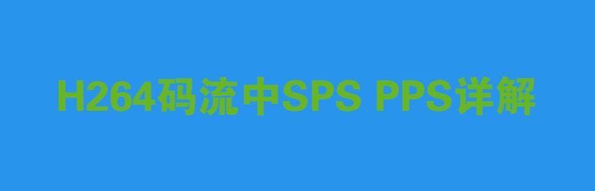 H264码流中SPS PPS详解