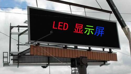 户外与户内LED显示屏的区别