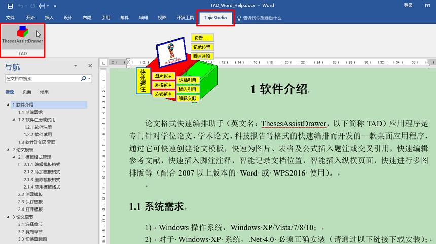 排版技巧 - 应用多级列表设置规划书条目