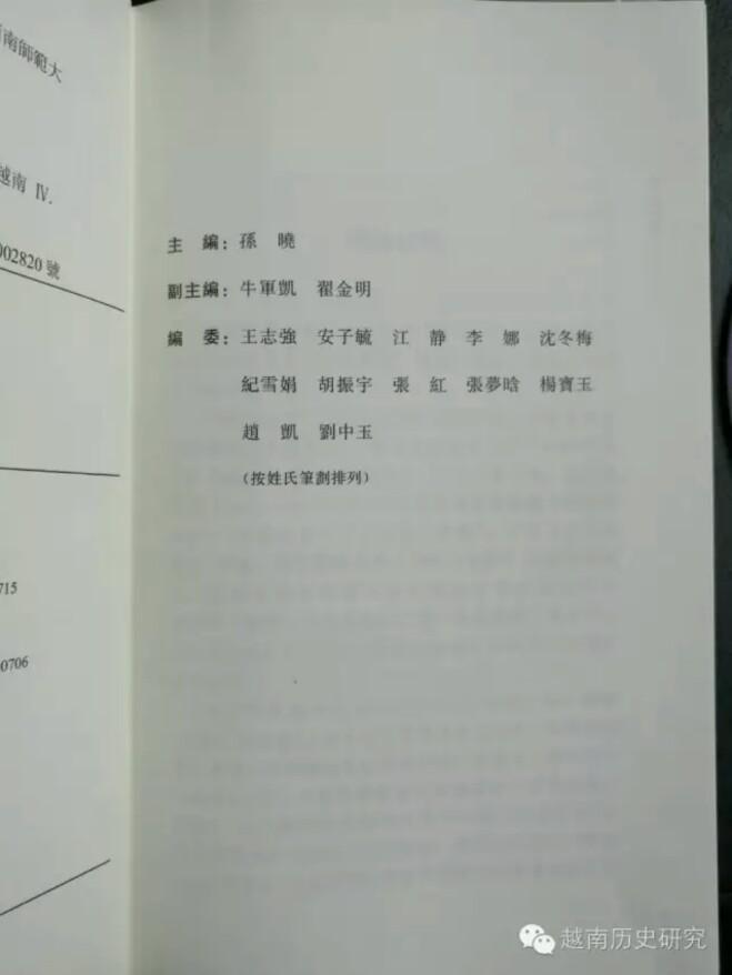 有什么系统且有趣的介绍越南历史的书?