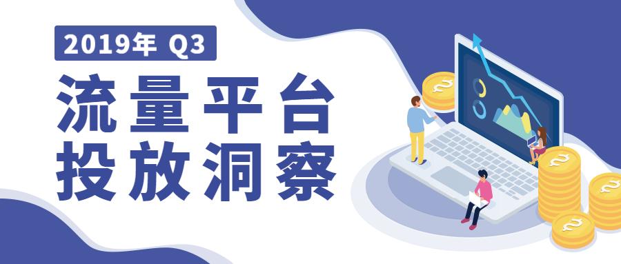 2019年Q3流量平台广告投放洞察