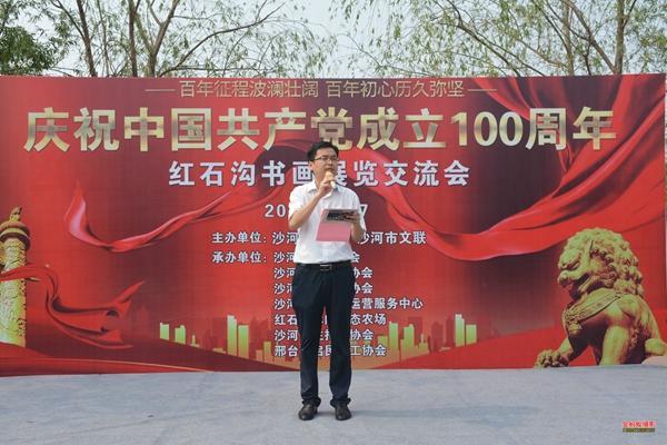 沙河市红石沟举办庆祝建党100周年书画展览交流会