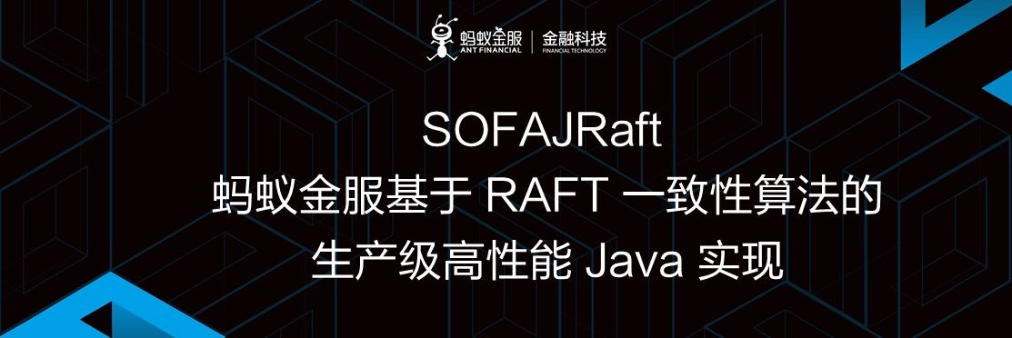 详解蚂蚁金服 SOFAJRaft   生产级高性能 Java 实现