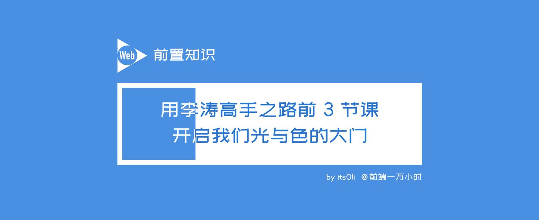 (05)用李涛高手之路前 3 节课开启我们光与色的大门 | Web 前置知识
