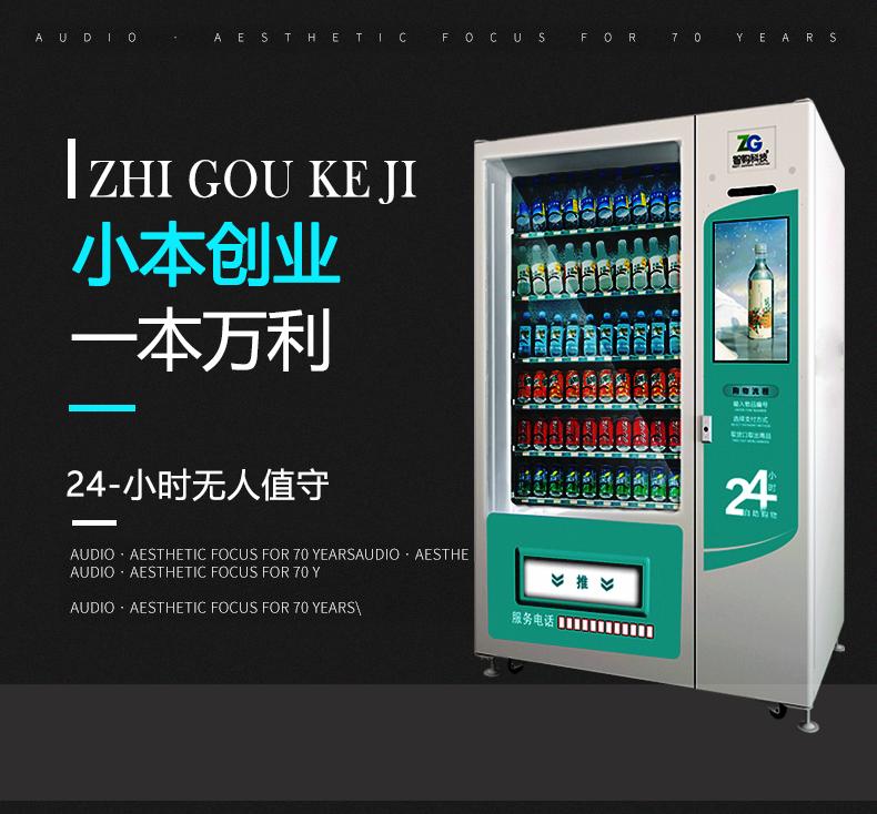 西安智购科技给大家分享自动售货机运营-- 自动