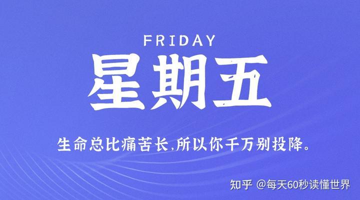 10月15日,星期五,在这里每天60秒读懂世界!