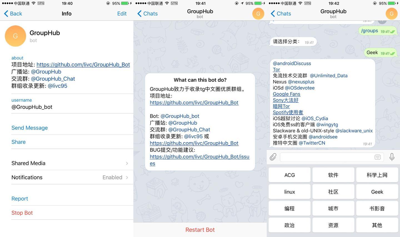 Telegram——真正定义即时通讯