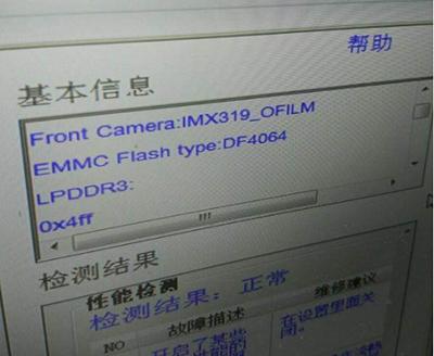 华为P10闪存eMMC和UFS有什么区别?