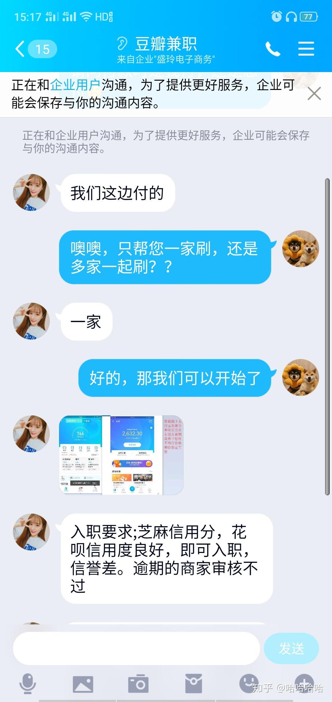 淘宝代刷兼职_揭露淘宝刷单(企业代付)骗局 - 知乎