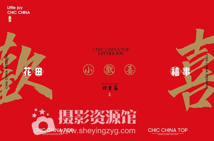 【M40】中国风花田喜事小欢喜PSD模板8款