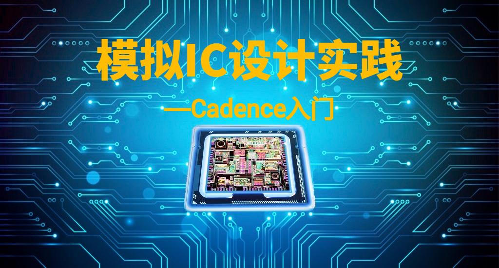 视频_模拟IC设计实践—Cadence入门免费视频课程上线