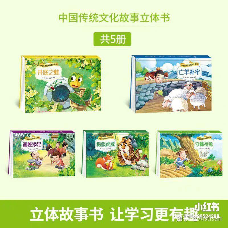 中国传统文化故事集_中国传统文化成语故事立体绘本 - 知乎