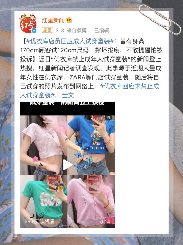 """别再学""""茶艺风""""了,2021年流行""""辣妹风"""",又A又性感买家秀,太撩人了!13"""