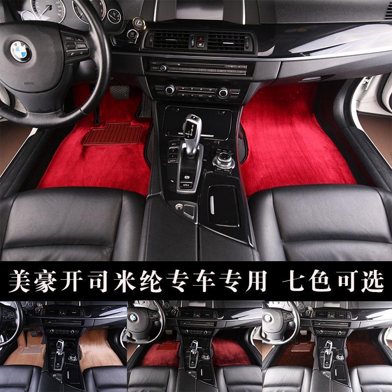 汽车地毯专家|美豪地毯高端汽车脚垫材料定制批发