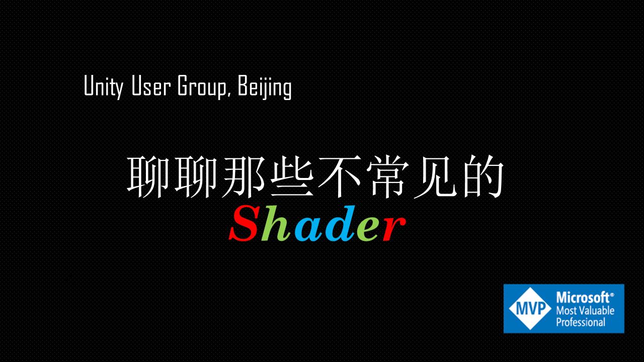 聊聊那些不常见的Shader