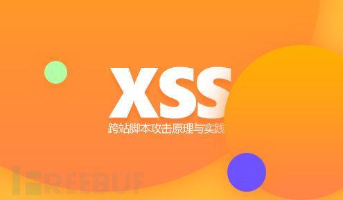 Xss小游戏通关秘籍