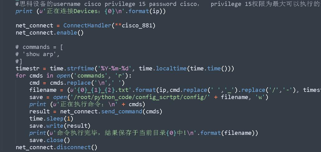 Python实现自动备份网络设备配置
