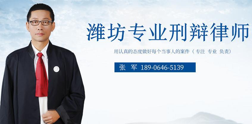 潍坊市刑事辩护律师-潍坊专业刑事案件律师张军-20年法律工作经验