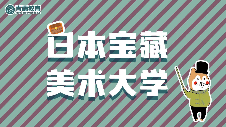 展 全日本 学生 美術