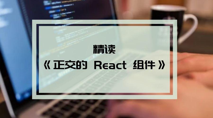 精读《正交的 React 组件》