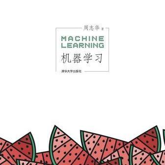机器学习(周志华)课后习题