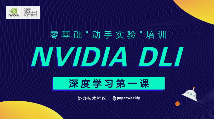 报名 | NVIDIA深度学习学院公开课:无需写代码,用开源软件DIGITS实现图像分类