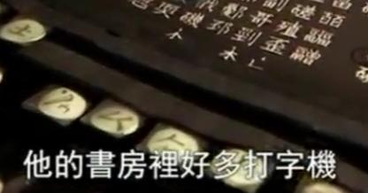 为造出好用的中文打字机,林语堂把自己搞破产了。