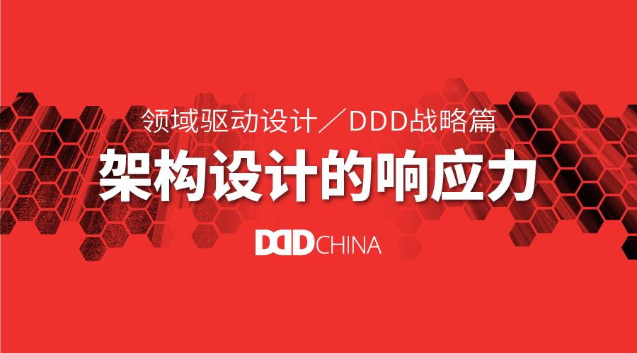 DDD战略篇:架构设计的响应力