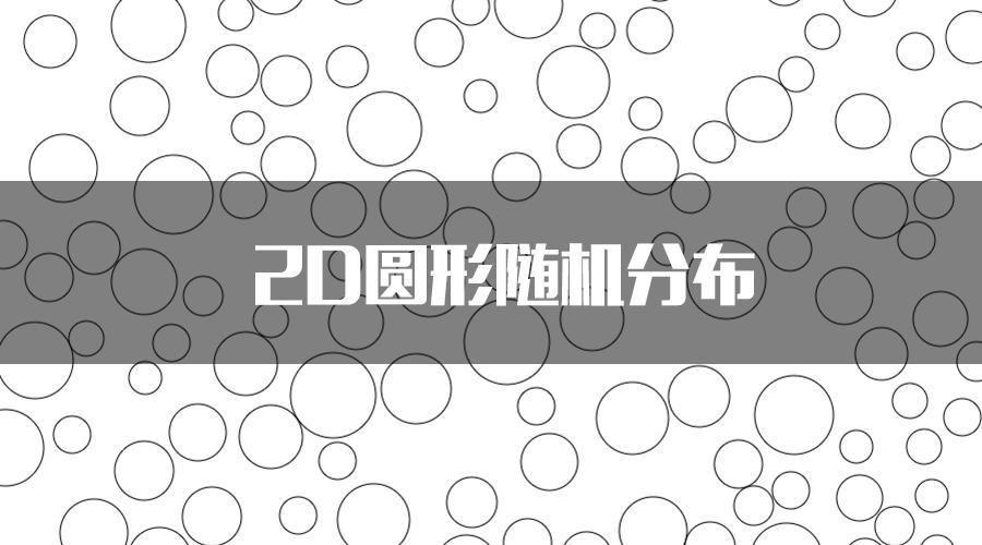 2D圆形随机分布