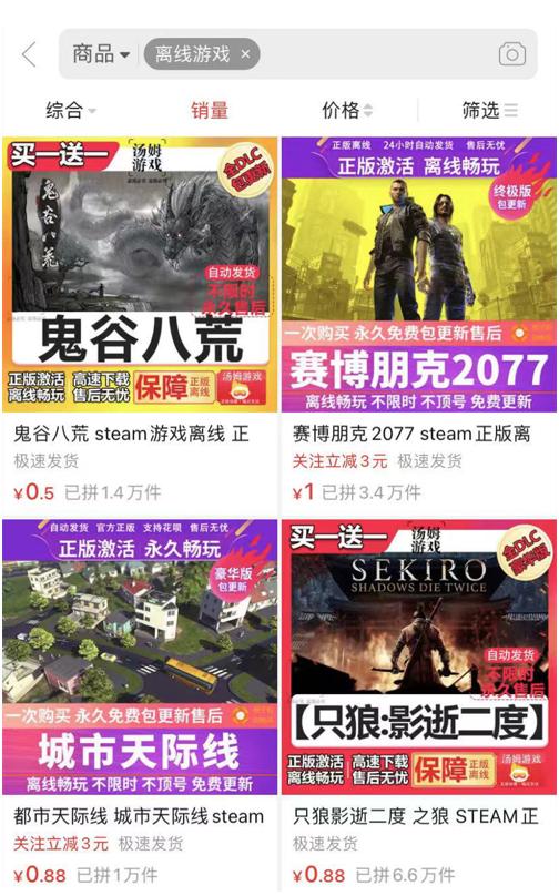 腾讯加速器一个失误,挑破了一块庞大的Steam离线版游戏市场3
