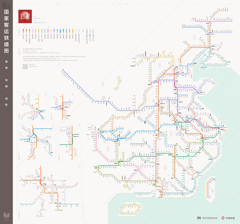 最新铁路运行图调整_新·国家客运铁道图 - 2020年版 - 知乎