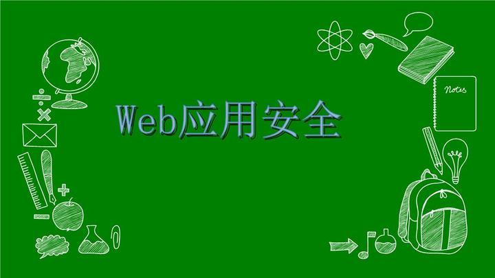 保护web应用的安全