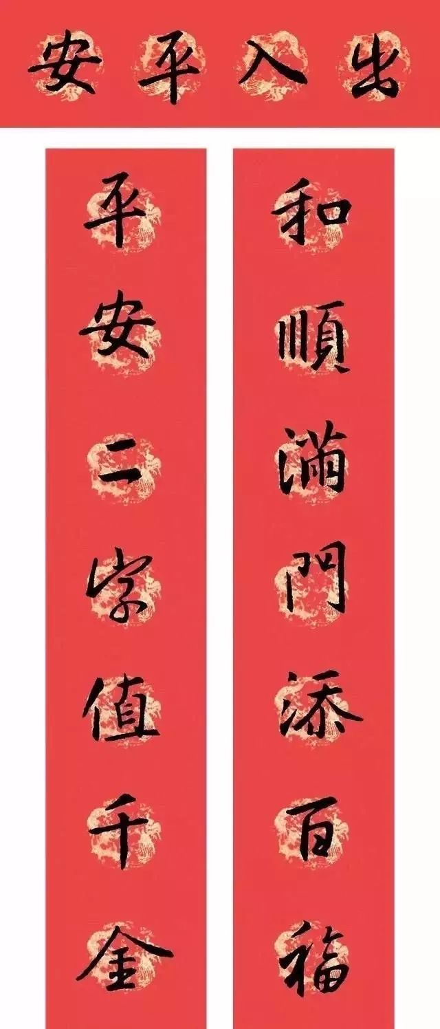 七字春节对联带横批_圣教序春联:王羲之圣教序集字春联(9副 带横批)