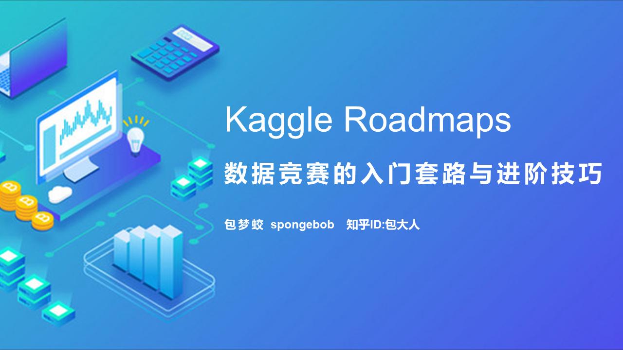 Kaggle比赛的进阶技巧和国内比赛前十套路