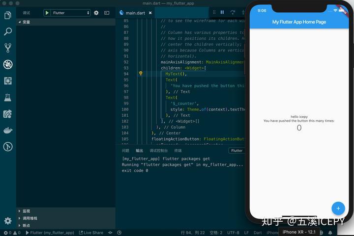 编写你的第一个Flutter App - 知乎