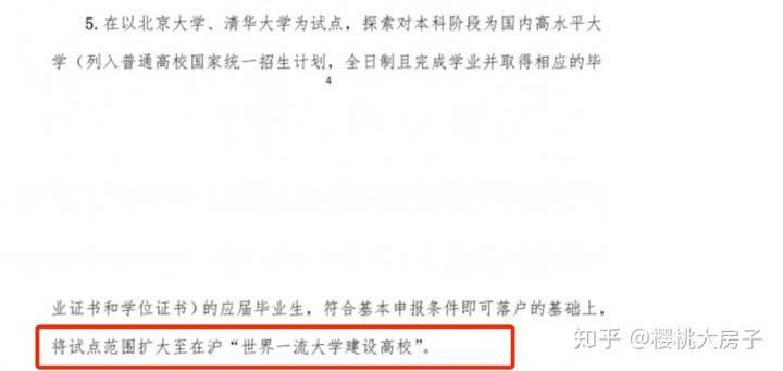 """重磅!上海正式加入""""抢人大战!"""""""