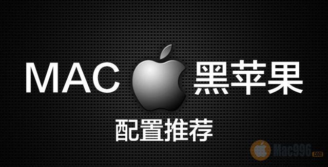 2020年 黑苹果硬件配置推荐