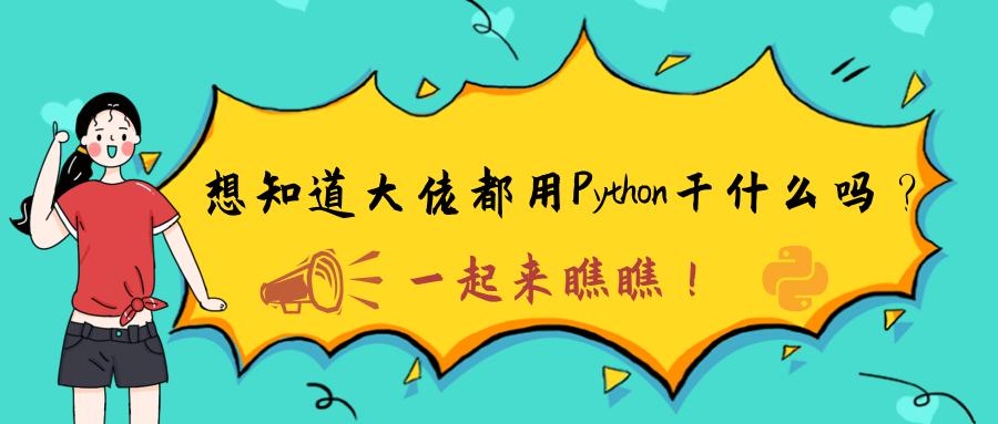 想知道大佬都用 Python 干什么吗?一起来瞧瞧!