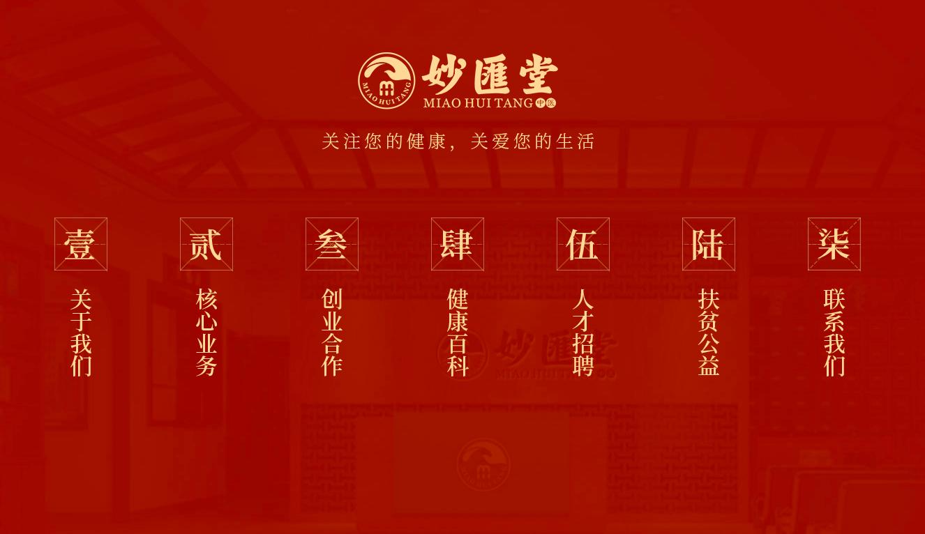 妙汇堂科技集团:中医调理,健康看得见!
