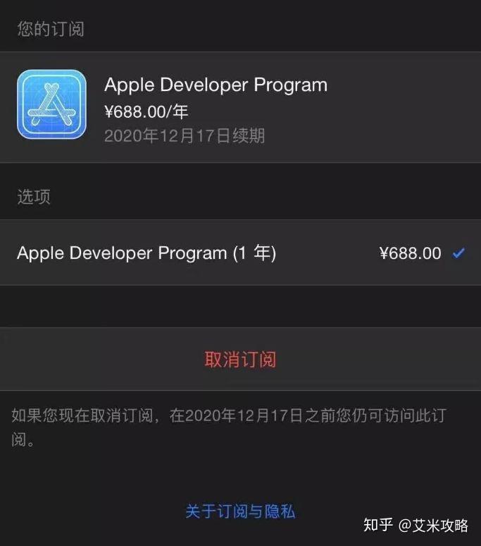 申请app store账号_如何申请苹果开发者帐号?有哪些注意事项? - 知乎