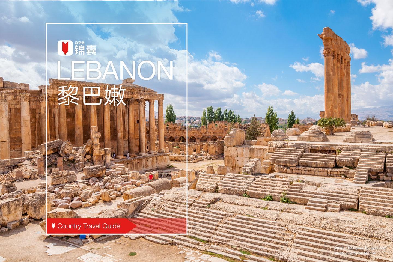 以色列对中国人友好_黎巴嫩是一个怎样的国家? - 知乎
