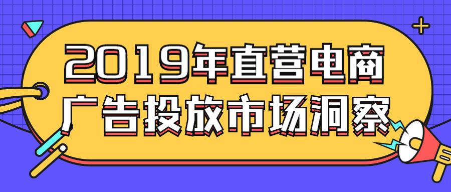 2019年直营电商行业广告投放市场洞察