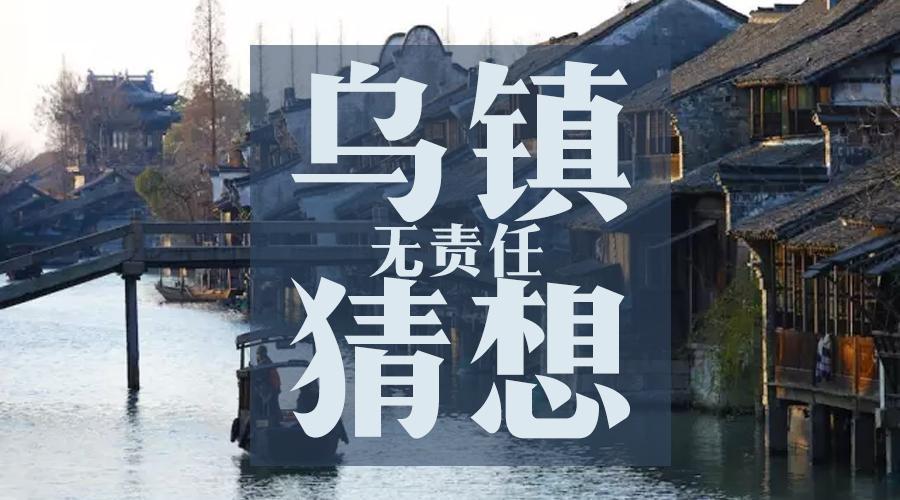 关于2017年第五届乌镇戏剧节的无责任猜想