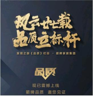 从中国制造到中国智造箭牌用品质说话