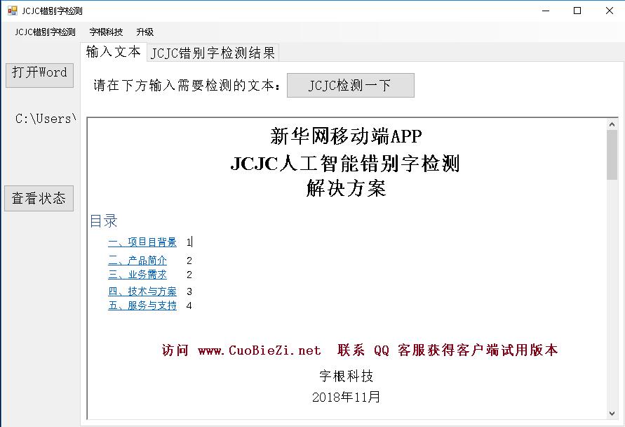 JCJC错别字检测Windows客户端发布了