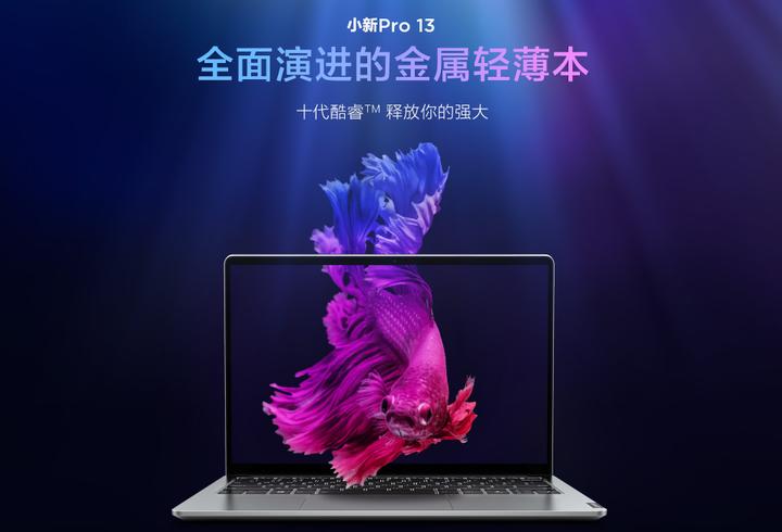 联想小新 Pro 14 官宣:11 代酷睿 MX450 独显